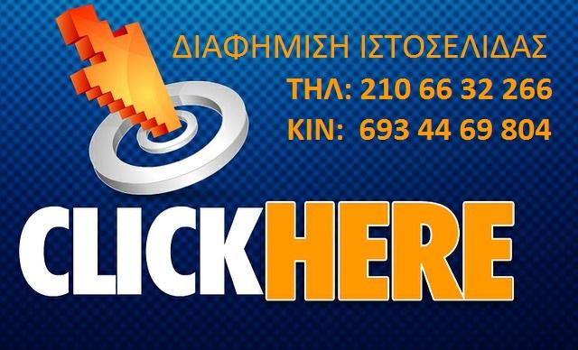 Διαφήμιση ιστοσελίδας